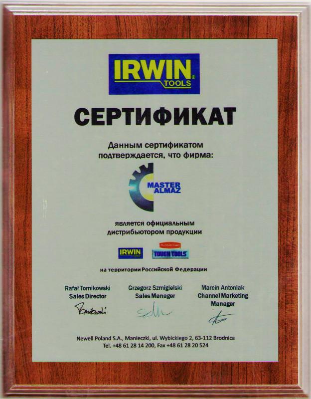 Сетрификат IRWIN