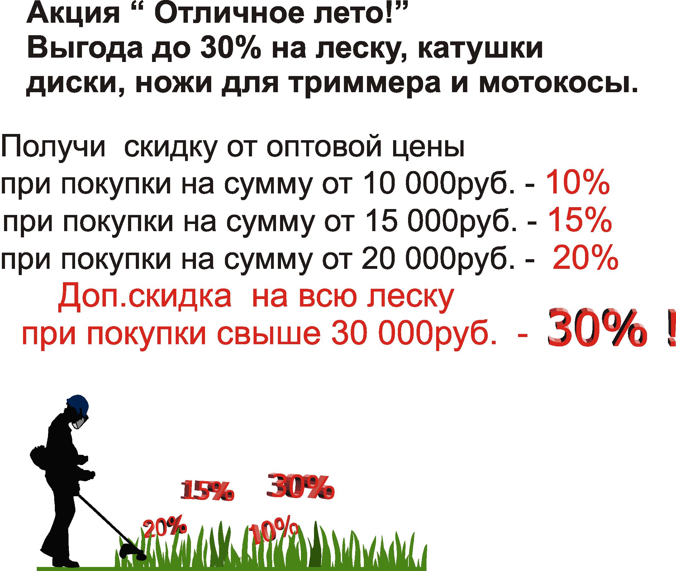 Выгода до 30%